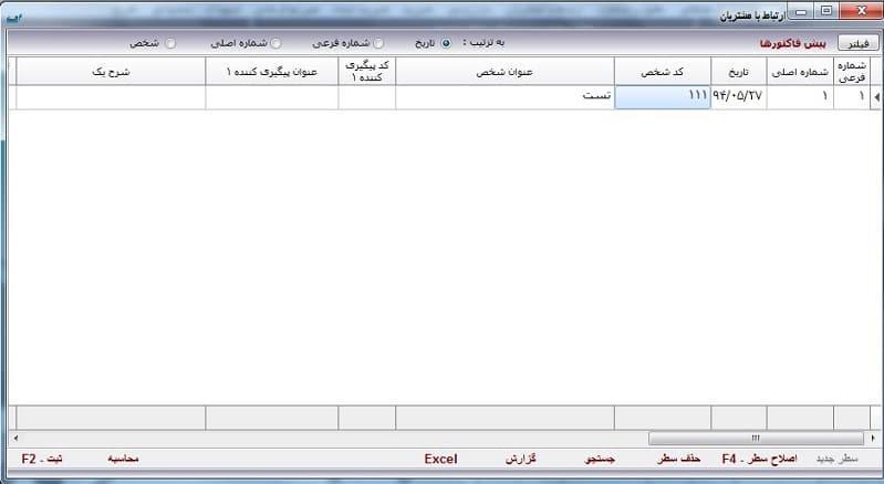 سیستم نرم افزار crm