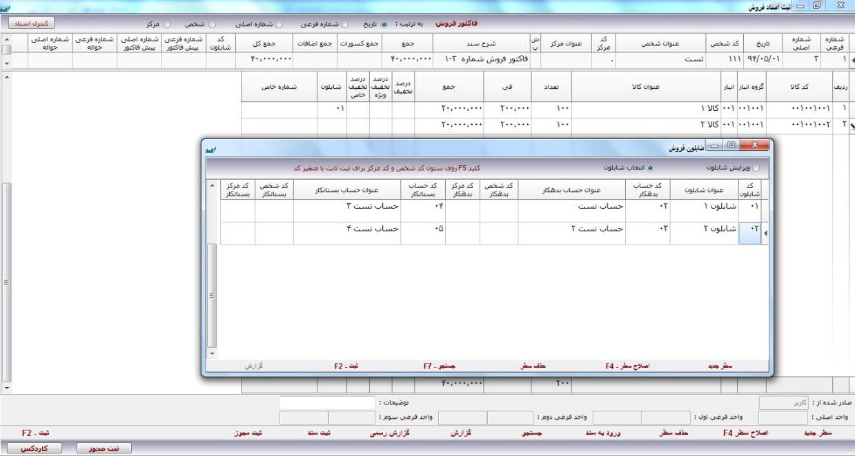 شابلون فروش در تنظیمات ثبت اسناد فروش