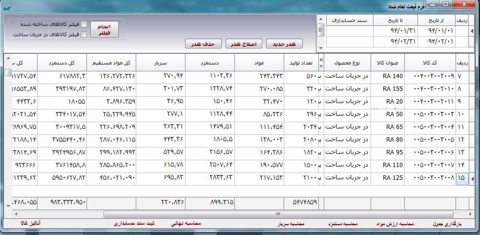 آموزش نرم افزار حسابداری صنعتی