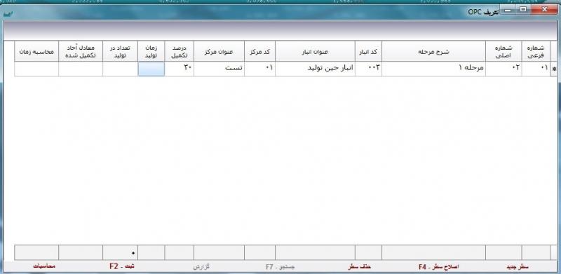 تعریف ایستگاه های تولیدی (opc) برای گره زدن به هر یک از فرمول تولیدهای این ایستگاه ها