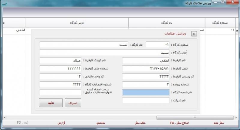 استخراج کردن خروجی مربوط به برنامه های بیمه تامین اجتماعی با استفاده از نرم افزار حقوق