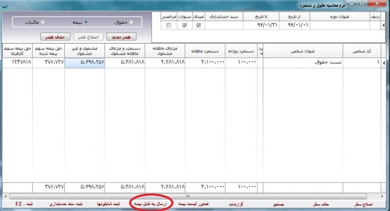 وارد کردن هر تغییر لازم به صورت دستی و ثبت سند