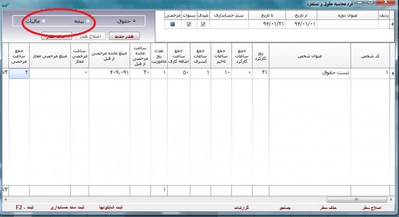 محاسبه حقوق بازه زمانی دلخواه خود در قسمت محاسبه حقوق