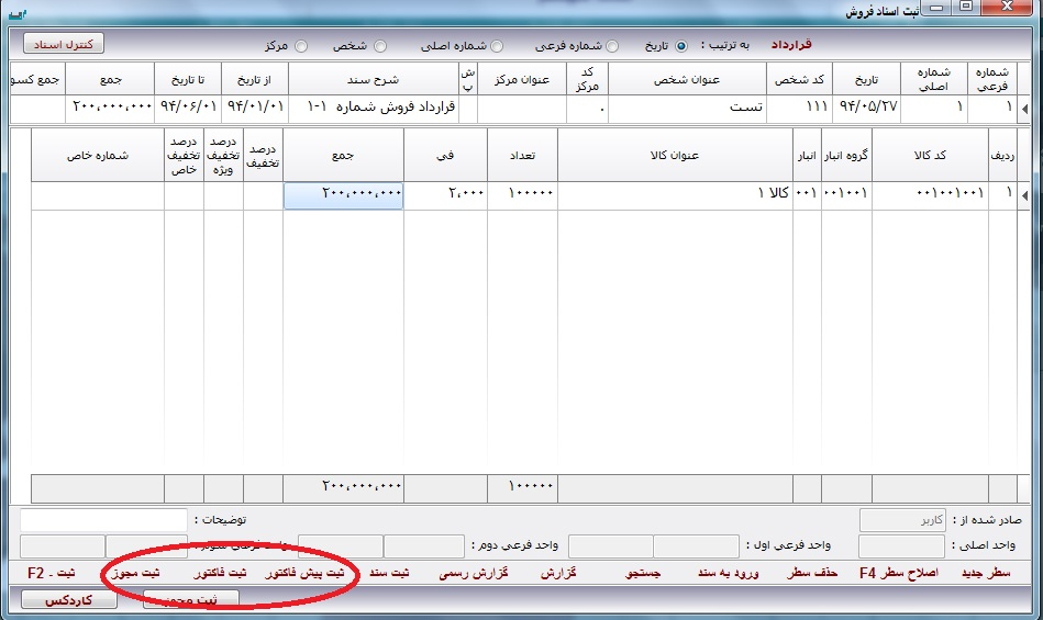 جدول قرارداد در ثبت اسناد فروش