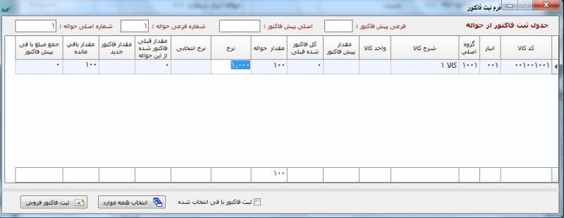 ثبت کردن اسناد انبار از روی فاکتور فروش