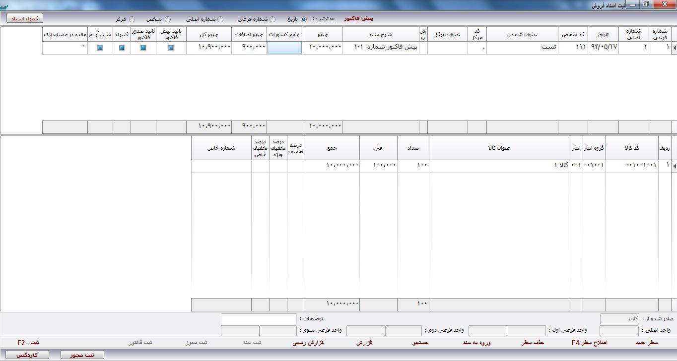 تنظیمات ثبت اسناد فروش