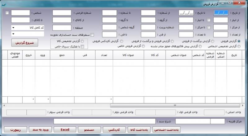 تهیه کردن انواع گزارشات تجمیعی که ثبت شده است