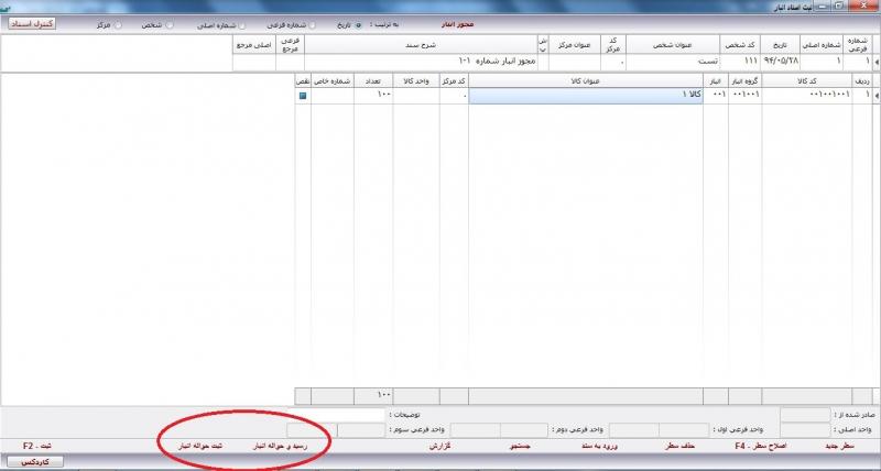 ثبت کردن مجوز خروج کالا در نرم افزار انبار ساما سیستم