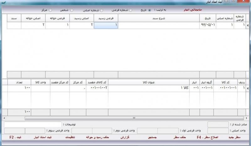 نرم افزار انبار ساما سیستم و راهنمای نرم افزار ساما سیستم