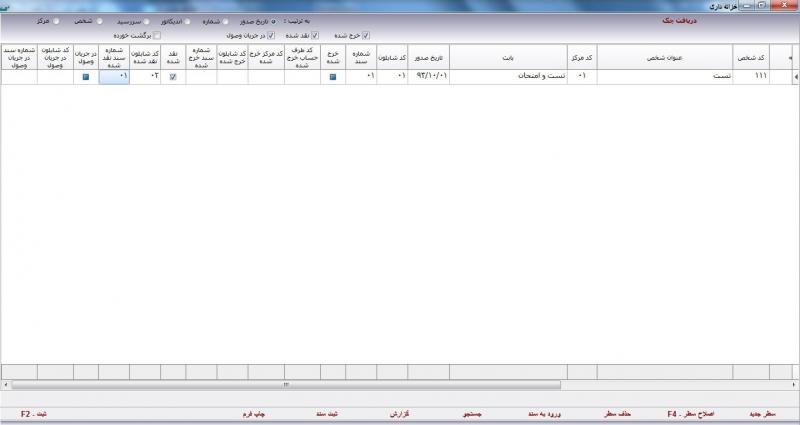 ثبت سند در نرم افزار خزانه داری و راهنمای نرم افزار خزانه داری ساما سیستم
