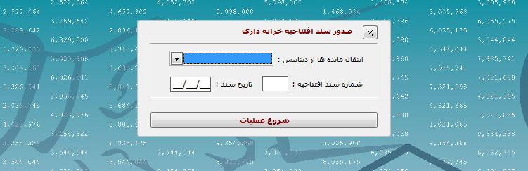 صدور سند افتتاحیه خزانه داری
