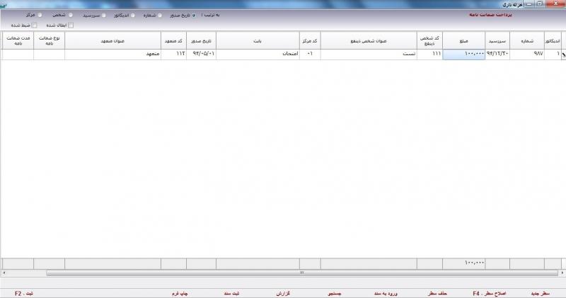 راهنمای نرم افزار خزانه داری ساما سیستم